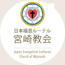 日本福音ルーテル宮崎教会